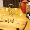 フレンチプレスコーヒーと手作りスコーン
