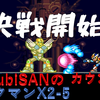 月曜GAMEsロックマンX2-5「カウントゼロ」