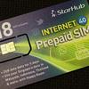 シンガポール・チャンギ国際空港でStarHubのプリペイドSIMを購入してみた(2017年9月版)