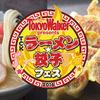 今年の餃子食べ納めは東京シティ競馬で!「TCKラーメン☆餃子フェス2016」開催(12/26~31)