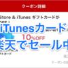 【課金勢歓喜】楽天でiTunesカード10%OFF中!6月10日まで!