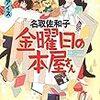 本棚:『金曜日の本屋さん 冬のバニラアイス』