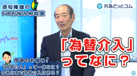 FX動画「『為替介入』って一体なに?今後日本で為替介入はある?」【酒匂隆雄のFXお悩み相談室 2019/12/05】