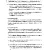 日本原燃からの回答(2月13日勉強会での質問への回答)