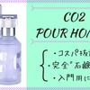 夏は石鹸系香水!!コスパ抜群のジャンヌアルテス「CO2 プールオム」を評価するゾ。
