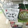 【パッケージ】バンザイ山椒のゆるさに学ぶ