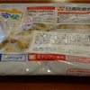 208g 糖質6.3g 低糖質弁当 タンドリーチキンと鮪(マグロ)の煮付 食卓便