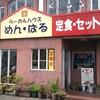 【ラーメン】めん・ばる南国店