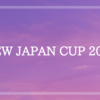 【新日本プロレス】NEW JAPAN CUP 2020 2回戦 2日目  所感