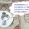 【独女マーケティング】綾鷹にみる「売れない」「売れ残り」からの起死回生の戦略!~売れ残り女脱却へのヒント