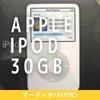 はひふへほわいと!第5世代のApple iPod 30GB 購入