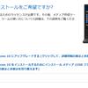 【Windows10】Windows10のインストールメディアを作成する