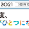 「東京マラソン財団」の対応に抱くモヤモヤ感