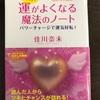 最近読んだ本   『運がよくなる魔法のノート』