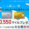 JAL普通カードの完全ガイド2019年!おすすめのメリット・デメリットを比較!