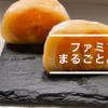 ファミマ【まるごと みかん】スイーツで日本に、笑顔を世界に元気を!