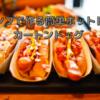 【キャンプ飯】牛乳パックで作る簡単ホットドッグ「カートンドッグ」