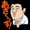 ケツアゴは英語で言ってもケツアゴでした。