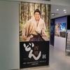 東京の「西郷どん展」は無料だと!?NHKスタジオパークに行ってきた