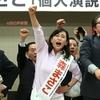 森まさこ日本を動かすトップ24人今何してる、崖っぷち日本。