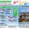 大阪・朝鮮学校 秋の公開行事予定 2017