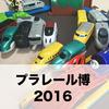 プラレール博2016の日程とお得な前売り券情報!福岡札幌の限定品は?