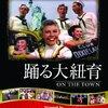 【映画】感想:映画「踊る大紐育」(1949年:日本アメリカ)