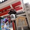 和泉式部の印が追加に 京都・誓願寺