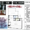 代々木上原不動産 賃貸 毎日速報!!7/28(土)