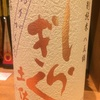 高知県 土佐しらぎく 特別純米 八反錦 おりがらみ