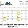 9月の診療カレンダー