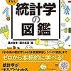 【書評】統計学の図鑑