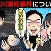 【旭川凍死事件】絶対に許せない事件を漫画にしてみた(マンガで分かる)@アシタノワダイ