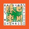 定番パズルゲーム「四川省」を完全無料で遊べる「四川勝率」(App Storeへのリンク、追加しました)