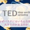 【TEDおすすめ】なぜパスタにはいろんな形や大きさがあるのか