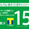 Apple Pay × ファミマTカード @ファミマ、サークルK・サンクスでTポイント最大15倍(=ANA3.75%!)