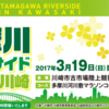 レース|結果速報|多摩川リバーサイド駅伝in川崎に参加してきました。余裕0。