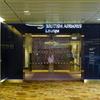 シンガポールチャンギ ブリティッシュエアウェイズラウンジ 2017 Sep 【SIN】BRITISH AIRWAYS Lounge