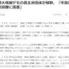 米国 香港民主化煽動から撤退!?