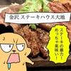 【金沢】ハンバーグが口の中で溶ける!?『ステーキハウス大地』 のA5和牛ステーキが美味しい!