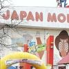 犬山モンキーパークリレーマラソン