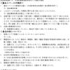 河南町議会議員選挙(2020年9月27日投開票)に違法喫煙の現職が立候補