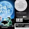 東京AZARASHI団#15「空飛ぶカッパ」