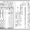 株式会社スピークバディ 第7期決算公告 / 減少公告