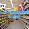 台湾土産を買うならスーパーで!私の定番紹介します♪