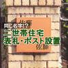二世帯住宅の表札・ポスト設置方法。同じ名字ならどうする?