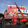 春節直前の台北・廸化街