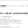 軽井沢風越学園設立準備財団のメルマガ最新号ができました!