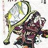 森川智喜 『スノーホワイト 名探偵三途川理と少女の鏡は千の目を持つ』 (講談社BOX)