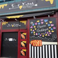 野々市市御経塚の「ちーずどっきゅん」が9月30日で閉店していました。